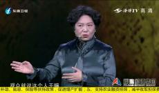 《中国正在说》田沁鑫:讲述中国故事 创新中国表达