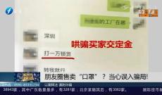 """《检察官说法》朋友圈卖""""口罩""""?当心误入骗局!"""