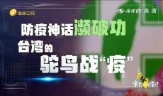 """《宝岛,报到!》台湾的鸵鸟战""""疫"""""""