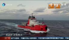《地球之极侣行》破冰船南极行-8月27日