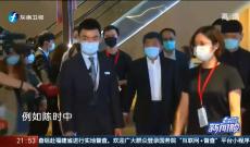 《台湾新闻脸》9月14日