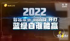 """《宝岛,报到!》2022台北市长""""前哨战""""开打 蓝绿白谁能赢?"""