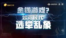 《宝岛,报到!》金钱游戏?台湾民代选举乱象