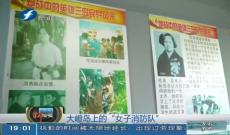 """《福建新发现》大嶝岛上的""""女子消防队"""""""
