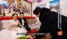 《最美婚礼》第二季:黑龙江庆安 爱在零下三十度