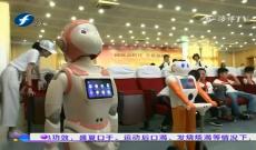阳光海峡系列报道之追逐科技梦(7月23日)