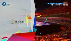 青运会特别节目——《对话青春》20190811