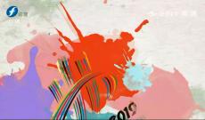 青运会特别节目——《绽放2109》20190810