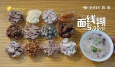 《早餐中国》面线糊