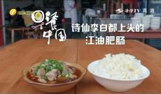 《早餐中国》诗仙李白都上头的江油肥肠