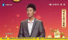 《中国梦·游子情》11月17日