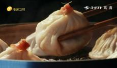 《早餐中国》鲜美多汁蟹黄包来一笼