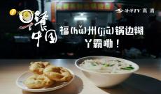 《早餐中国2》福州锅边糊 丫霸嘞!