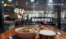 《早餐中国2》猪肉冻白菜大酱汤 真好吃思密达!