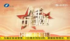 《少年中国颂》2月2日