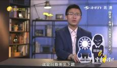 """《宝岛,报到!》国民党""""后浪:为何背起'九二共识'""""?"""