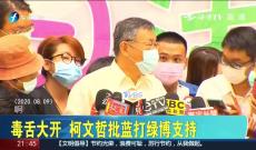 《台湾新闻脸》8月24日