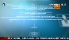 《台湾新闻脸》9月7日