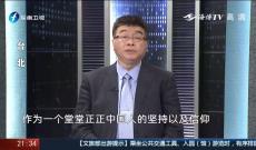 《台湾新闻脸》10月5日