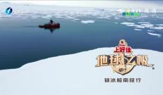 《地球之极侣行》民间科考在南极-10月13日