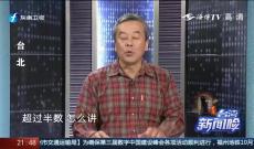 《台湾新闻脸》10月12日