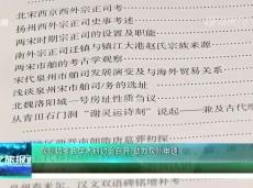 《清新福建文旅报道》中国电影金鸡奖中视频产业峰会在厦门举行