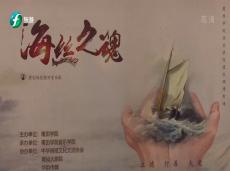 《清新福建文旅报道》莆田:妈祖题材音乐剧《海丝之魂》首演