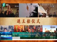 《清新福建文旅报道》送王船:闽南沿海先民走向海洋的历史记忆