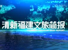 《清新福建文旅简报》龙岩紫金山体育公园:废弃矿山变身绿水青山