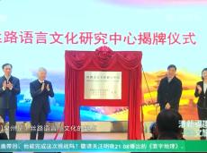 《清新福建文旅报道》丝路语言文化研究中心在泉成立