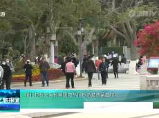 《清新福建文旅报道》2021年元旦 全省假日文化旅游气氛浓厚
