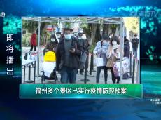 《清新福建文旅报道》福州多个景区已实行疫情防控预案