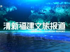 《清新福建文旅报道》尤溪举办首届采茶节活动