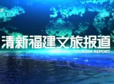 """《清新福建文旅报道》守护城市历史文脉 延续福州文化""""根""""与""""魂"""""""
