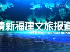 """《清新福建文旅报道》中国旅游日:""""绿色发展 美好生活"""""""