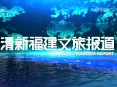 《清新福建文旅报道》平潭:旅游项目攻坚取得阶段性成效