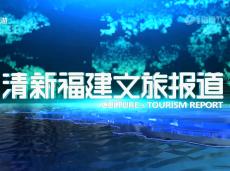 """《清新福建文旅报道》厦门""""五一""""出游热  旅游产品  热门航线票价均上涨"""