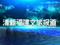 《清新福建文旅报道》2021福建旅游全媒体推介活动在京举行
