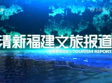 《清新福建文旅报道》首届中国(莆田)香文化产业大会将于4月29日举行