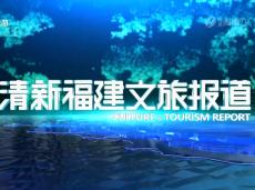 《清新福建文旅报道》数字中国建设成果展览会 数字科技赋予生活新魅力