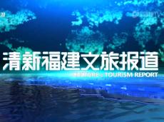 《清新福建文旅报道》武夷山:茶旅深度游风潮正劲