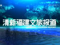 《清新福建文旅报道》主旋律影片成暑期档主角