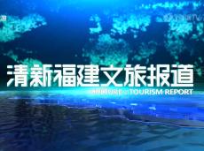 《清新福建文旅报道》首届中国双世遗名山对话活动举行