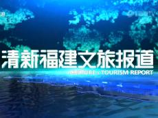 《清新福建文旅报道》《暑期环游记》大型直播走进永定土楼
