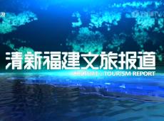 """《清新福建文旅报道》泰宁:打好""""山水画""""牌 促进世遗可持续发展"""