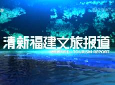 《清新福建文旅报道》世遗大会嘉宾点赞福州历史文化保护成果
