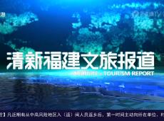 《清新福建文旅报道》泉州:申遗成功的喜悦化为即刻行动
