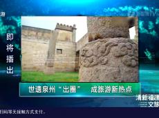 """《清新福建文旅报道》世遗泉州""""出圈"""" 成旅游新热点"""