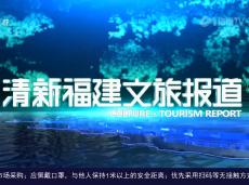 《清新福建文旅报道》永春非遗文化商城进驻高速公路服务区