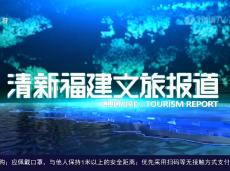 《清新福建文旅报道》福建加强文化和旅游系统疫情防控